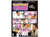ゴリゴリくりぃむ Vol.きなこ 【DVD】