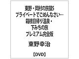 東野・岡村の旅猿5 プライベートでごめんなさい… 箱根日帰り温泉・下みちの旅 プレミアム完全版 【DVD】   [DVD]