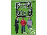 内村さまぁ-ず VOL.62 DVD