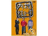 内村さまぁ-ず VOL.63 DVD