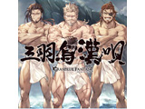 三羽烏漢唄 〜GRANBLUE FANTASY〜 CD