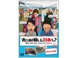 YOUは何しに日本へ? 指さし2人組編 DVD