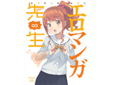 [3] エロマンガ先生 3 完全生産限定版 DVD