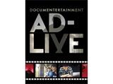 ドキュメンターテイメント AD-LIVE DVD限定版