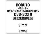 BORUTO-ボルト-NARUTO NEXT GENERATIONS DVD-BOX8完限版