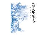 ソニーミュージックマーケティング 羅小黒戦記(ロシャオヘイセンキ) ぼくが選ぶ未来 完全生産限定版