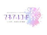 (ゲーム・ミュージック)/ マギアレコード 魔法少女まどか☆マギカ外伝 Music Collection 2