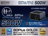 KT-AP500-AXG HC (80Plus Gold認証取得/500W)