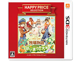 ハッピープライスセレクション 牧場物語 はじまりの大地 【3DSゲームソフト】