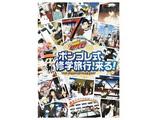 家庭教師ヒットマンREBORN! ジャンプスーパーアニメツアー2009 ボンゴレ式修学旅行、来る! DVD