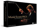 MusicScore PRO3 (ミュージックスコア プロ3/譜面作成ソフト)
