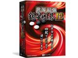 世界最強 銀星囲碁12