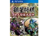 【在庫限り】 銀星将棋 強天怒闘風雷神 【PS Vitaゲームソフト】