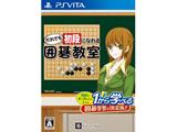 だれでも初段になれる囲碁教室 【PS Vitaゲームソフト】