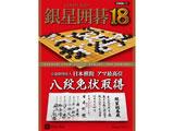 〔Win版〕 銀星囲碁18 SSIG-W18 [Windows用]
