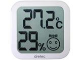デジタル温湿度計 O-271WT ホワイト