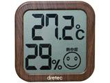 デジタル温湿度計 O-271DW ダークウッド