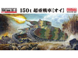 1/72 帝国陸軍 150t超重戦車[オイ]【再販】 プラモデル