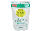 【石鹸無添加】泡のボディソープ つめかえ用(450ml)