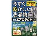 忽乾(コツカン)エアロダクト KKAD01OW