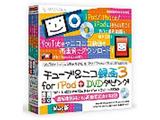 【在庫限り】 〔Mac版〕 チューブ&ニコ録画 3 for iPod + DVDダビング