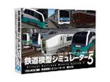 【在庫限り】 鉄道模型シミュレーター 5 第9A号 【Windows10対応】