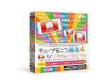 【在庫限り】 チューブ&ニコ録画4 for iPhone/iPad/iPod Mac/CD 【Windows10対応】