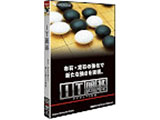 IT囲碁 (価格改定版) 【Windows10対応】