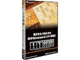 【在庫限り】 IT将棋 (価格改定版) 【Windows10対応】