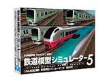 鉄道模型シミュレーター 5 第9B号 【Windows10対応】
