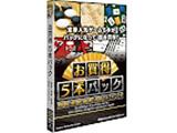 お買得5本パック 囲碁・将棋・麻雀・花札・トランプ