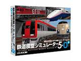 【在庫限り】 鉄道模型シミュレーター 5-0+ 【Windows10対応】