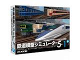 鉄道模型シミュレーター 5-1+ 【Windows10対応】