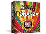 BONANZA THE FINAL 優勝記念版 【Windows10対応】