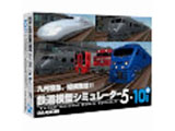 鉄道模型シミュレーター 5-10B+ 【Windows10対応】
