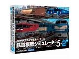 鉄道模型シミュレーター5-2+(未開封)