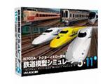 【在庫限り】 鉄道模型シミュレーター 5-11+ 【Windows10対応】