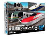 鉄道模型シミュレーター 5?12+ 【Windows10対応】