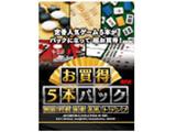 お買得5本パック 囲碁・将棋・麻雀・花札・トランプ New 【Windows10対応】