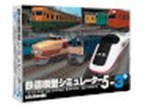 鉄道模型シミュレーター 5-3+ 【Windows10対応】