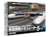 【在庫限り】 鉄道模型シミュレーター 5-4+ 【Windows10対応】