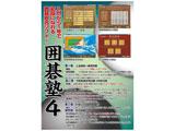 〔Win版〕囲碁塾4