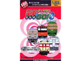 電車でGO3 通勤編 ダイヤ改正 廉価版3