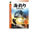 【在庫限り】 海釣りデラックス [爆発的1480シリーズ ベストセレクション]