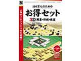 〔Win版〕 100万人のためのお得セット 3D囲碁・将棋・麻雀