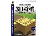爆発的1480シリーズベストセレクション 100万人のための3D将棋 Win/CD