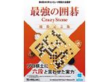 〔Win版〕 最強の囲碁 CrazyStone 優勝記念版