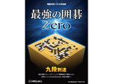 最強の囲碁Zero