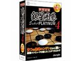 【在庫限り】 〔Win版〕 世界最強銀星囲碁 Super PLATINUM 4