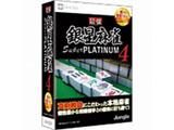 〔Win版〕 最強銀星麻雀 Super PLATINUM 4